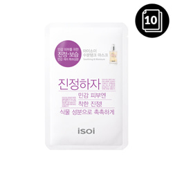 isoi 24hr Soothing Moisture Pack 10ea